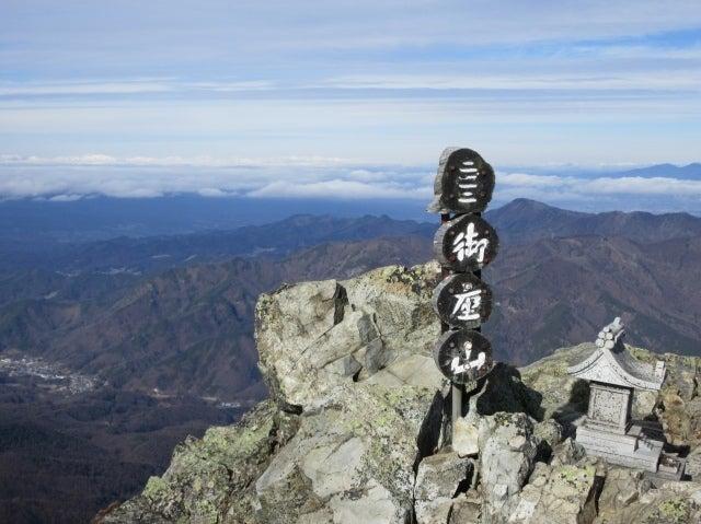 日本二百名山/御座山(おぐらさ...