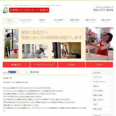 福岡県福岡市のお掃除STUDIO キレイ堂東店さん