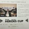 ヒーローズカップ記念…