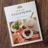 【韓国語版】ココナッツオイル使いこなし事典 が発売されました。の画像