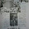 記事!マガジン&ビートの画像