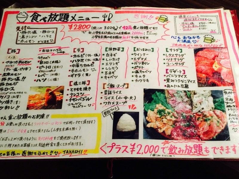 高崎 焼肉 食べ放題