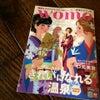 静岡人のみなさま!womoに載りました!!の画像