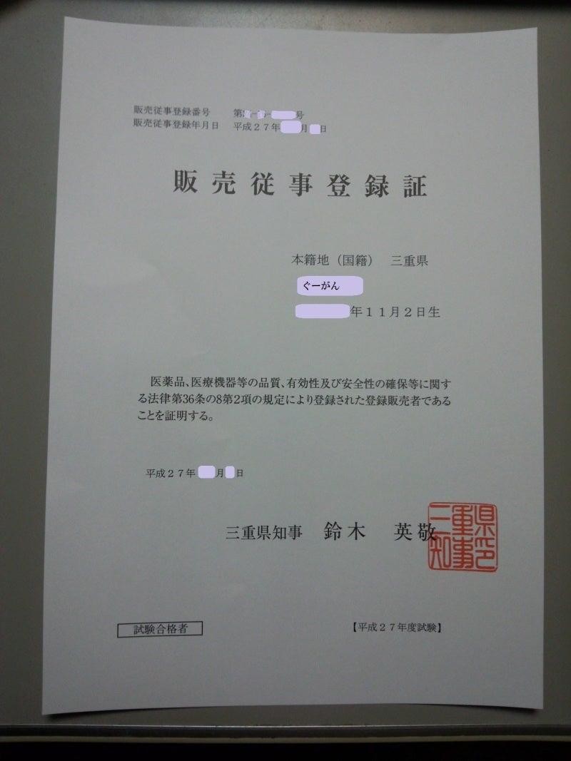 医薬品の販売従事登録証(登録販売者であることの証明)を受け取る