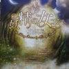 「妖精の女王」・12月13日観賞♪の画像