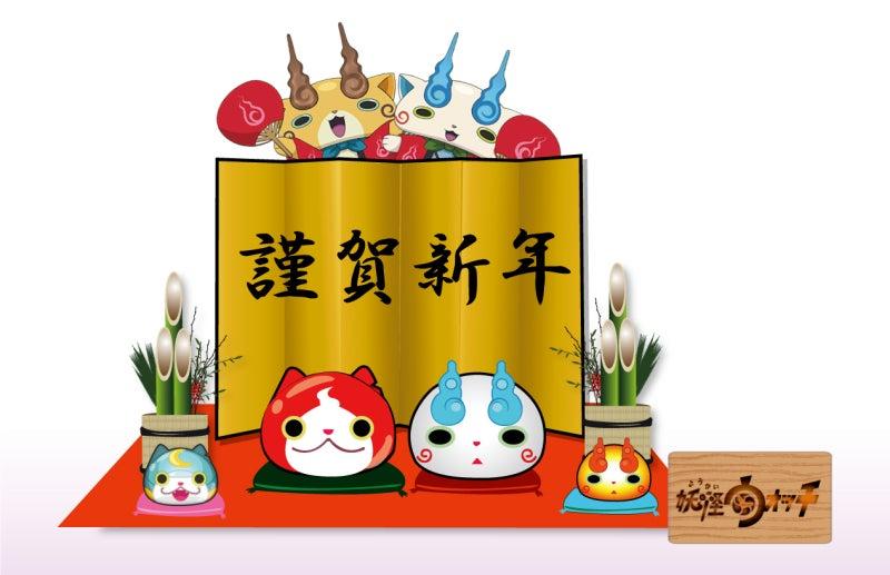 2016年妖怪ウォッチ年賀状 無料素材ジバニャン