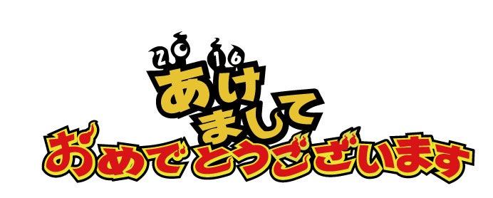 2016年妖怪ウォッチ年賀状 無料素材 ロゴ