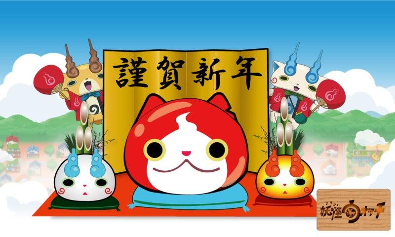 2016年妖怪ウォッチ年賀状 無料素材 ジバニャん