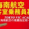 マカオ航空CA応募締切2/3(水)、過去問をチェック!の画像