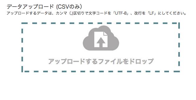 ajaxでCSVアップロード後、PHPで処理。MySQLに登録する。(1) | Raison