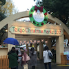 東京クリスマスマーケット2015の画像
