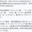 滝沢歌舞伎DVD  …