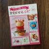 【Love Table Labo.監修】ディズニーガールズのかわいいレシピ(宝島社)出版の画像