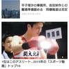 Yahoo映像トピックスアワード2015の画像