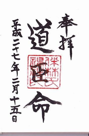 伴林氏神社の御朱印 | お多福豆...