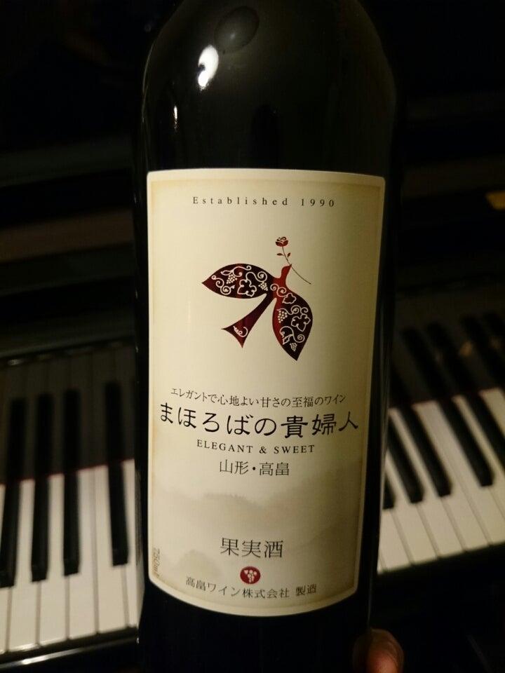 の 貴婦人 まほろば とろける甘さの白ワイン「まほろばの貴婦人」高畠ワインの代表作を飲みました