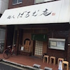 「麺人ばろむ庵」~奈良市杉ヶ町~の画像