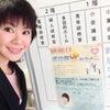 山形県村山市主催 「縁結び」にはコツがある!縁結び成功率アップセミナー の画像