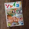 【学研】ソトイコ! 朝ごはん記事掲載 &ふろふき大根レシピ付き♪の画像