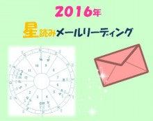 2.2016年星読みメールリーディング