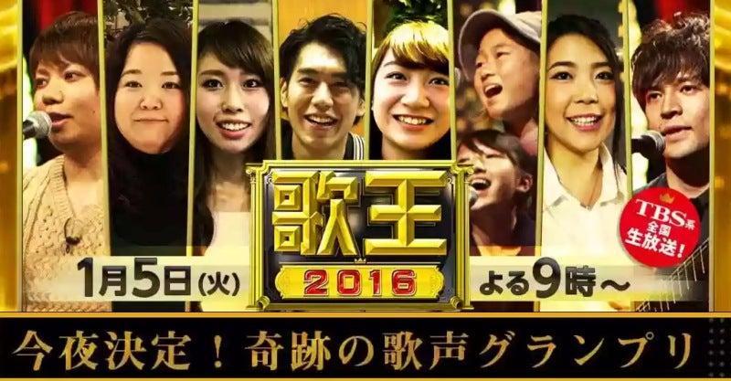 Sing!×3 3rd season 歌王2016 ファイナリスト