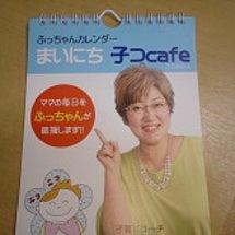 ふっちゃんカレンダー
