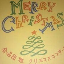 合唱団雅クリスマスコ…