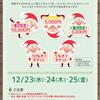 新宿店限定☆クリスマスキャンペーン!!の画像