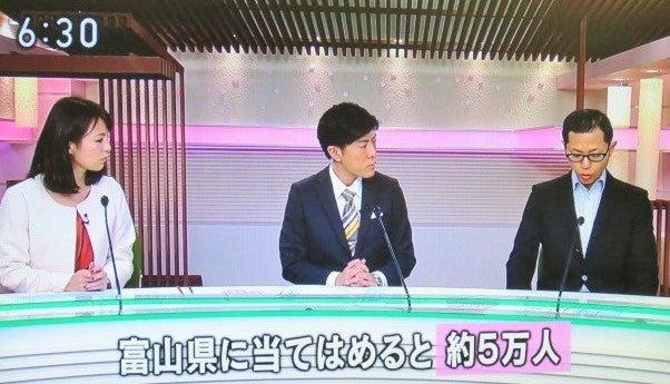 NHKとやまでLGBTの放送がありま...