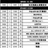 2016.01.10 仙台初遠征の画像