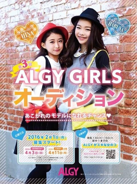 第2回ALGYご当地モデル(第2期ALGY GIRLS)