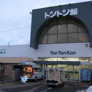 トントン館 3月で閉店の画像