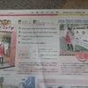 子供新聞の画像