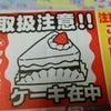 ケーキ在中(^з^)-★Chu☆彡の画像