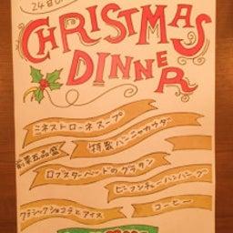 画像 24日限定クリスマスディナー の記事より 2つ目