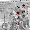 「忠臣蔵と矢頭右衛門七」展の画像