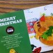 ぴーやんのクリスマス…