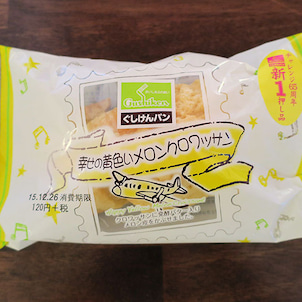 幸せの黄色いメロンクロワッサン(ぐしけんパン)の画像
