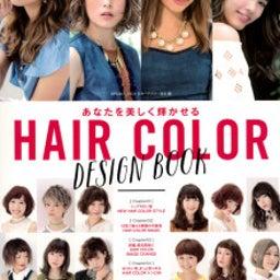 画像 【PRESS掲載】HAIR COLOR DESIGN BOOK の記事より 1つ目