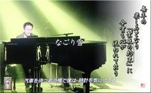 フォト短歌「小田和正」