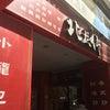 2015.3 台北旅行 No.1小籠包@北大行の画像