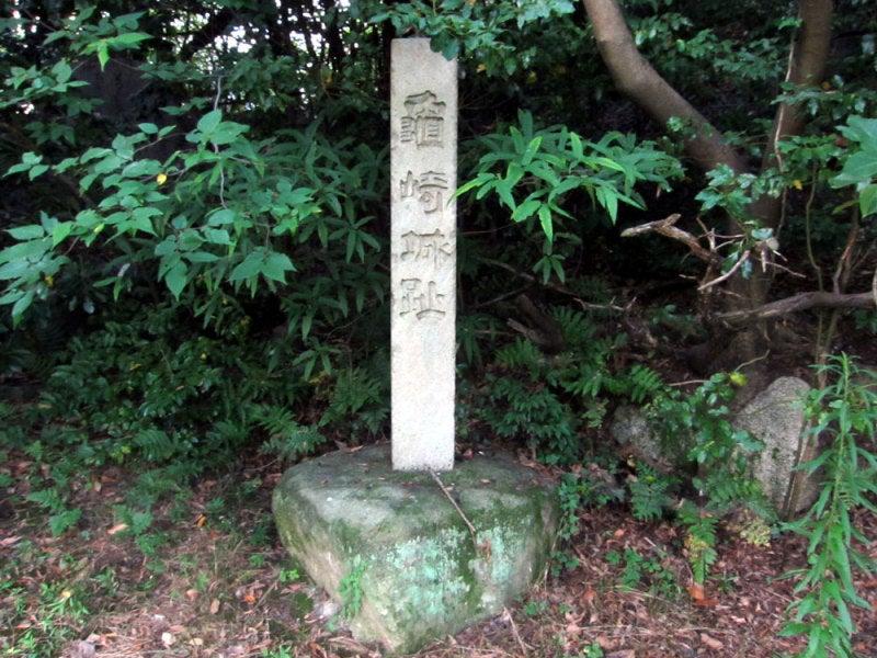 亀崎城⑤城址碑