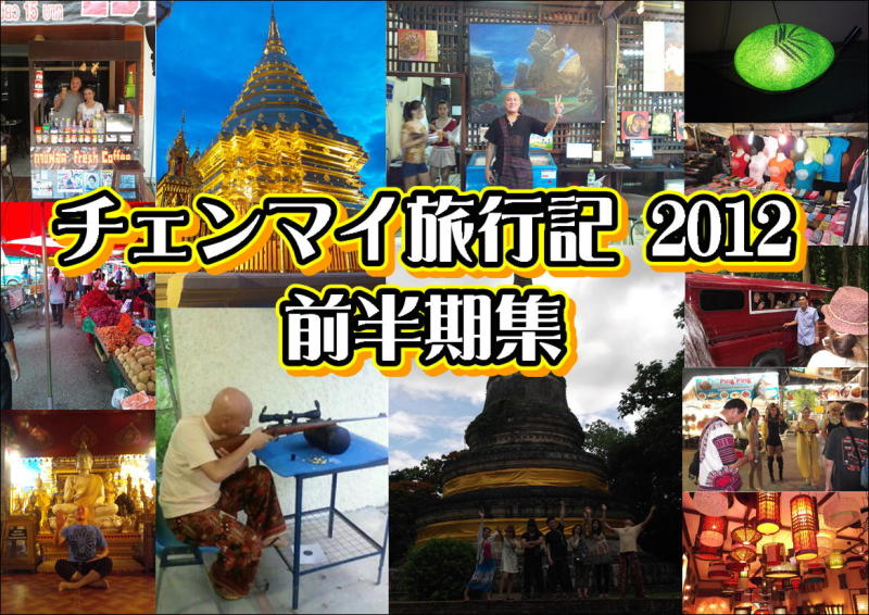 【前半期】チェンマイ旅行記 2012