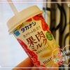 ミルクと果肉のマリアージュ♡タカナシ・果肉とミルク苺果肉入りミルク&ブルーベリー果肉入りミルク♡の画像