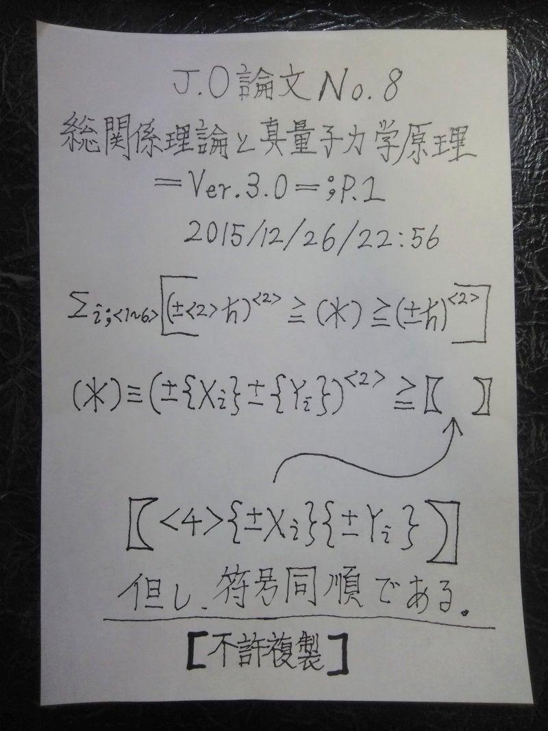 総関係理論と真量子力学原理 =Ver.3.0=P.1