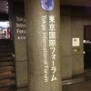 東京国際フォーラムなう!の画像
