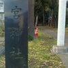 星宮神社♪の画像