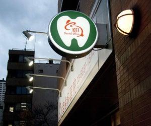 水天宮-歯医者3