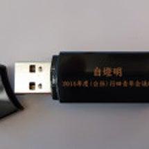 自燈明USB~ゴメン…
