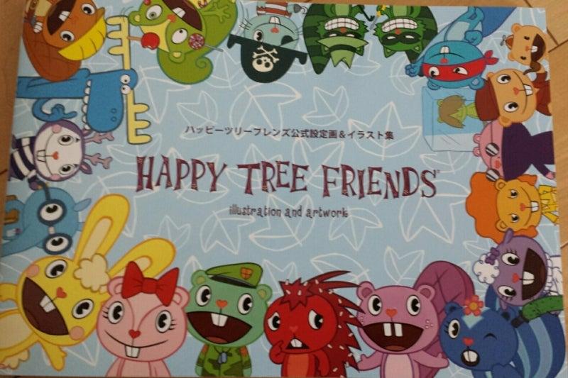 幸せな木のお友達画集 みかん部屋